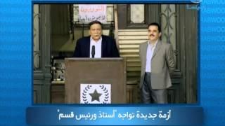 عرب وود : أزمة جديدة '' أستاذ ورئيس قسم ''