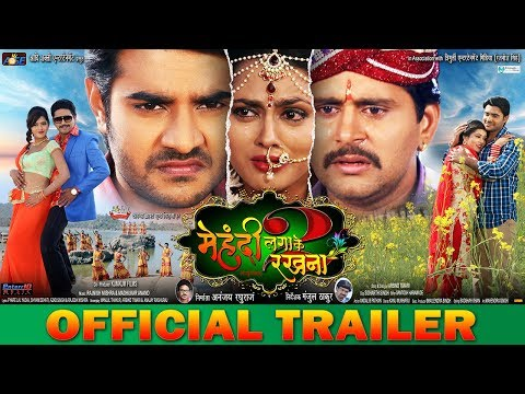 मेहँदी लगाके रखना 2   Super Hit Bhojpuri Film 2018   Pradeep Pandey Chintu, Yash Kumar,Richa Dixit
