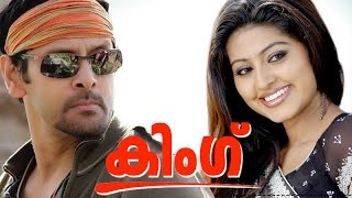 King (കിംഗ്) | Malayalam Full movie | Vikram Malayalam full movie | Superhit Dubbed Movie 2016