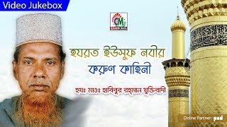 Hazrat Maulana Habibur Rahman Juktibadi - Hazrat Yousuf Nobir Korun Kahini | Waz Mahfil