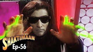 Shaktimaan - Episode 56