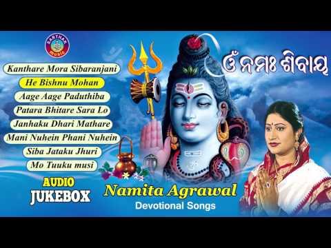 Xxx Mp4 OM NAMAHA SHIBAYA Odia Shiva Bhajans Full Audio Songs Juke Box Namita Agrawal Sarthak Music 3gp Sex