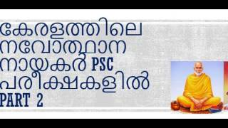 Kerala Renaissance For PSC Exams-Previous year question paper analysis