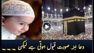 Dua Zaroor kabul hoti hai ISlamic Bayan By Muhammad Raza Saqib Mustafai