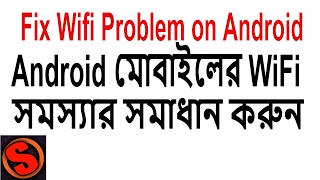 how to fix wifi disconnection problem on android 2017