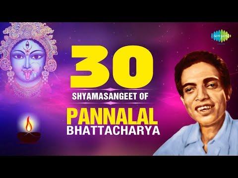 Xxx Mp4 30 Shyama Sangeet Of Pannalal Bhattacharya পান্নালাল ভট্টাচার্যের সেরা ৩০টি শ্যামাসংগীত 3gp Sex