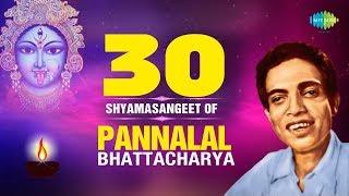 30 Shyama Sangeet Of Pannalal Bhattacharya | পান্নালাল ভট্টাচার্যের সেরা ৩০টি শ্যামাসংগীত