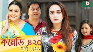 দম ফাটানো হাসির নাটক - Comedy 420 | EP - 172 | Mir Sabbir, Ahona, Siddik, Chitrolekha Guho, Alvi