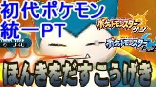 本気を出す「カビゴン」の力がすごいww初代統一PT【ポケモン サン ムーン】Pokemon Sun And Moon【Snorlax】