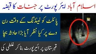 ISB Airport per Jinnat ka Qabza | Paranormal Activity at New Islamabad Airport | Limelight Studio
