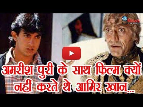 Xxx Mp4 जानिए किस वजह से Amrish Puri के साथ फिल्म नहीं करते थे Aamir Khan… Bollywood Untold Controversy 3gp Sex