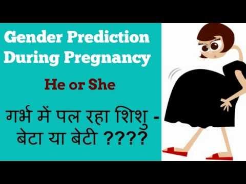 How to know Baby Gender  During Pregnancy in Hindi /गर्भ में पल रहा  शिशु - बेटा या बेटी?????