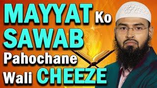 Mayyat Ko Sawab Kin Chizo Se Pahochta Hai By Adv. Faiz Syed