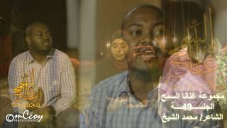 الشاعر محمد الشيخ وداع الياقوت الجلســـ49ــــة غنانا السمح