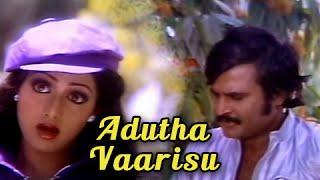 Adutha Varisu - Rajinikanth, Sridevi - Blockbuster Hit Movie - Full Movie