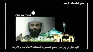 سورة البقرة كاملة خالد الجليل