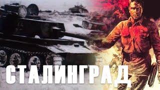 Сталинград. Серия 2