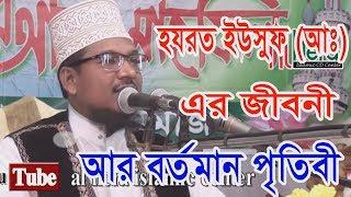 Islamic Bangla waz Mahafil 2016 By Mawlana Zamaluddin