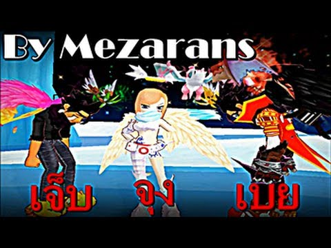MV เจ็บจุงเบย talesrunner By Mezarans
