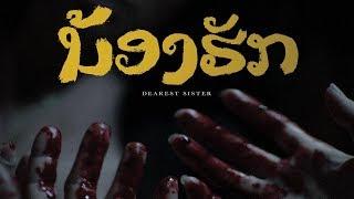 น้องฮัก ตัวอย่าง Dearest Sister Official Thai Trailer