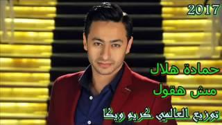 اغنية مش هقول حماده هلال توزيع العالمي كريم ويكا