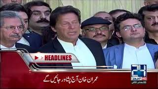 News Headlines | 9:00 AM | 20 February 2018 | 24 News HD