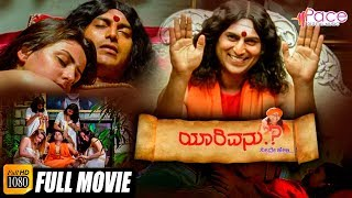 Yarivanu neeve Heli..?? - ಯಾರಿವನು | Full Hd Movie |  Ravi Chethan | Neha Mishra | MadanPatel