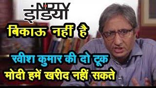 Ravish Kumar की दो टूक मोदी हमें खरीद नहीं सकते | NDTV बिकाऊ नहीं है | tight slap on Modi