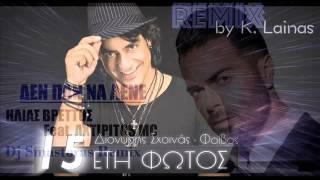 Greek Songs Mix 2016 Vol. 02