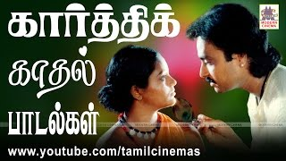 karthik  songs tamil hits கார்த்திக் காதல் பாடல்கள்