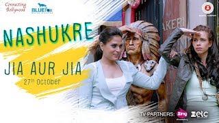 Na Shukre | Jia Aur Jia | Richa Chadha & Kalki Koechlin | Smita Malhotra | Sachin Gupta