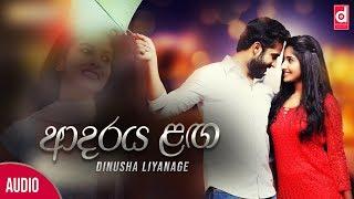 Adaraya+Laga+-+Dinusha+Liyanage+Official+Audio+2018+%7C+Sinhala+New+Song+2018+%7C+Best+Sinhala+Songs