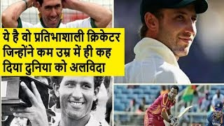 talented cricketer who said at a young age, bye by the world, 1 Indian also included in the list