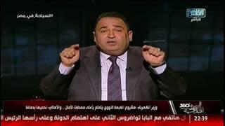 المصرى أفندى 360 | عقوبة تسريب الإمتحانات .. ضحية جدي دة لأنفلونزا الطيور