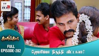 Ganga Tamil Serial   Episode 282   1 December 2017   Ganga Latest Tamil Serial   Home Movie Makers