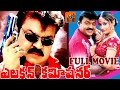 ELECTION COMMISSIONER TELUGU FULL LENGTH MOVIE | VIJAYAKANTH | KIRAN RATHOD | TELUGU MOVIE ZONE