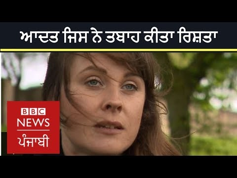 Xxx Mp4 Depression After Child Birth Was Followed By Sex Addiction BBC News Punjabi 3gp Sex
