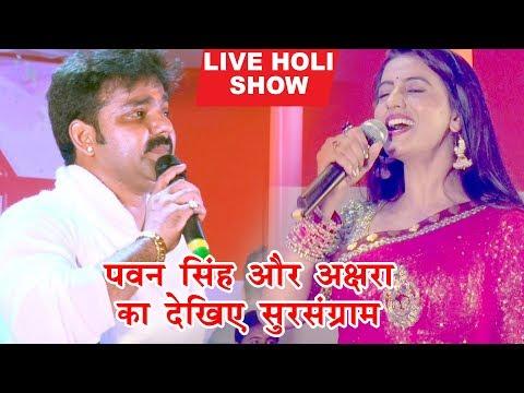 Xxx Mp4 Pawan Singh और Akshra ने होली में स्टेज हिला दिया 2018 Holi MangalMilan Bhojpuri Stage Show 3gp Sex