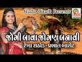 JOGIBAVA JOGAN BANAVI MANE Rekh Rathod Prabhat Barot mp3