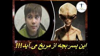 این پسر بچه از مریخ می آید!!!(حتماً نگاه کنید)