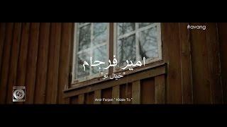 Amir Farjam - Khiale Tu SNEAK PREVIEW