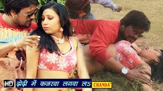 Dhodi Mein Kajrawa Lagwa La || ढोढ़ी में कजरवा लगवा ल || Samar Singh || Bhojpuri Hot Songs 2016