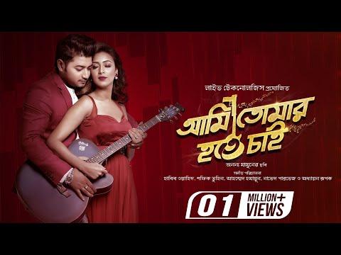 Ami Tomar Hote Chai | Title Track | Bappy | Bidya Sinha Saha Mim | Ami Tomar Hote Chai Bengali Movie