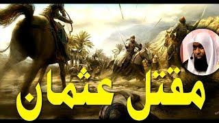 40 دقيقة مؤثرة جدا في يوم مقتل عثمان بن عفان مع الشيخ بدر المشاري