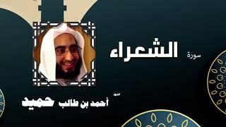 القران الكريم كاملا بصوت الشيخ احمد بن طالب حميد | سورة الشعراء