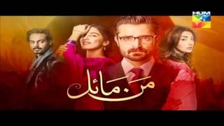 Mann Mayal Episode 11 HD Full Hum TV Drama 04 April 2016