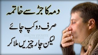 Dama Ka Desi ilaj || Asthma Treatment || Asthma Symptoms ||  In Urdu || in Hindi