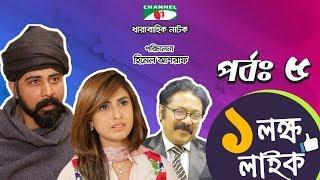 Ek Lokkho Like |এক লক্ষ লাইক | Episode 05 | Drama Serial | Afran Nisho | Shokh | Channel i TV