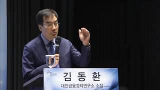 2017 하반기 한국경제 전망 - 김동환 소장(대안금융경제연구소 소장)