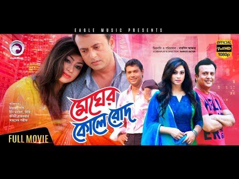 Xxx Mp4 Megher Kole Rod Bangla Movie Riaz Popy Ahmed Sharif Super Hit Bangla Cinema 3gp Sex